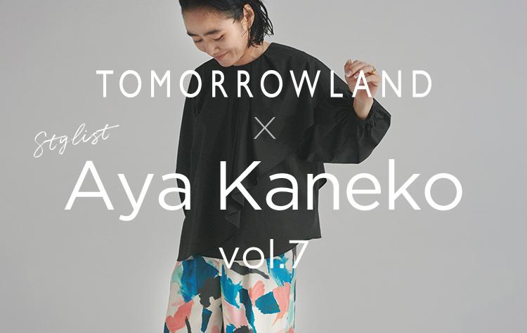 TOMMORROWLAND × stylist AYA KANEKO vol.7