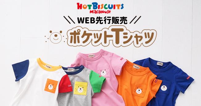 ホットビWEB限定Tシャツ