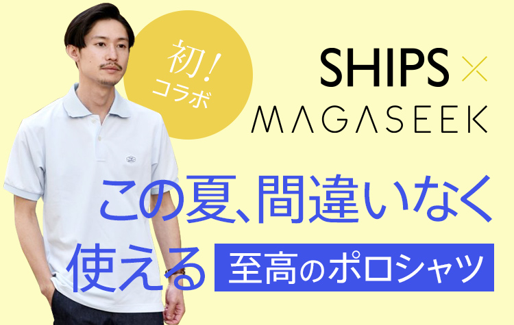 SHIPS初コラボ!MAGASEEK限定ポロシャツがついに完成!