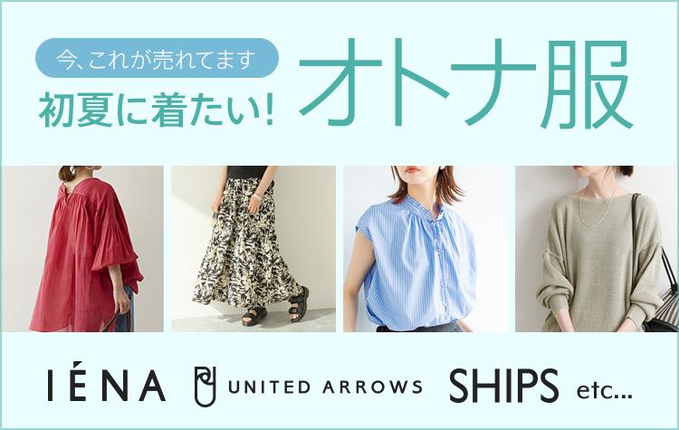 初夏に着たい!オトナ服