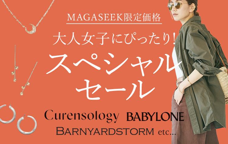 Curensology、BARNYARDSTORM、BABYLONEなど、スペシャルセール開催!