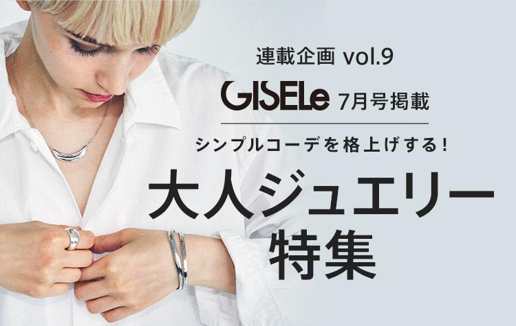 連載企画Vol.9 GISELe7月号掲載