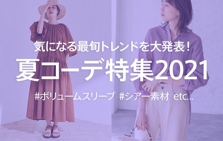 【2021年版】夏コーデ特集!最新のレディース・トレンドアイテムをチェック!!