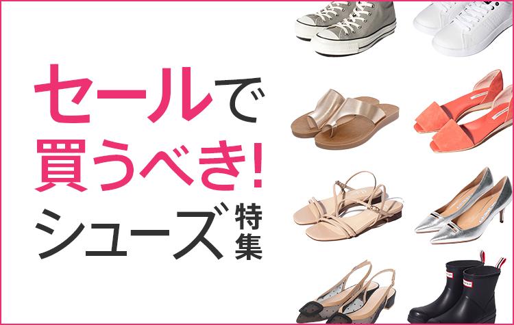 おすすめセールシューズ/サンダルはコチラ!