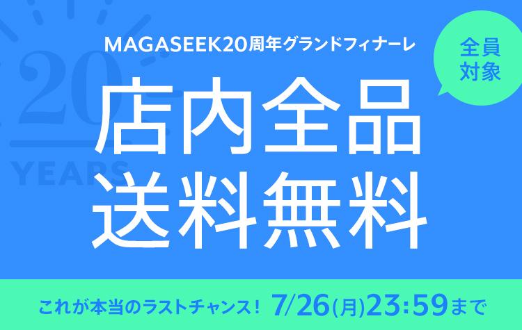 店内全品送料無料 7/26(月)23:59まで
