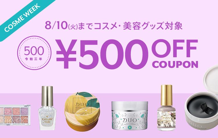"""""""コスメ商品対象 500円OFFクーポン"""