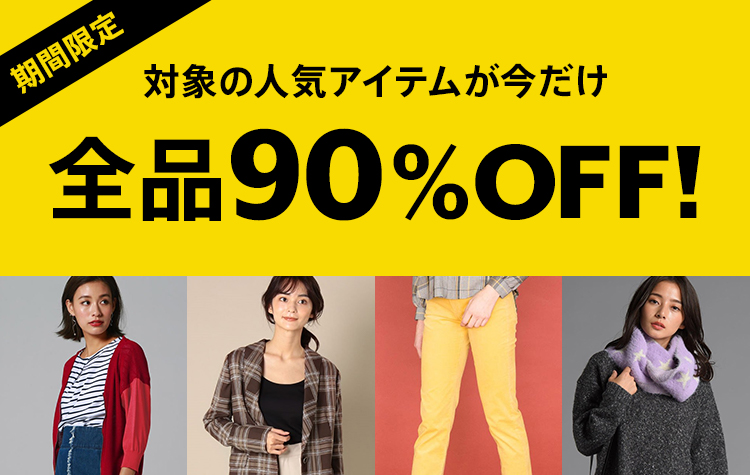 ALL90%OFF