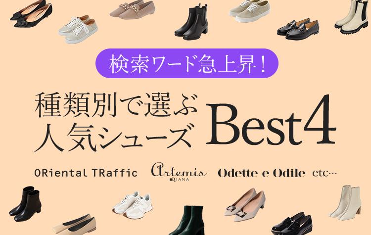 検索ワード急上昇!種類別で選ぶ人気シューズBEST4