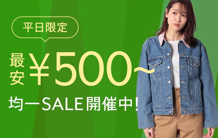 最安500円からの均一SALE