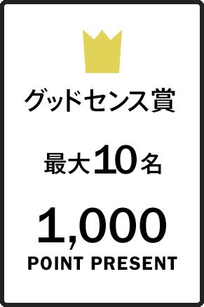 グッドセンス賞 最大10名 1,000ポイントプレゼント
