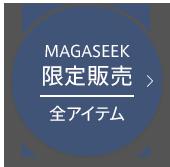 MAGASEEK限定販売全アイテム