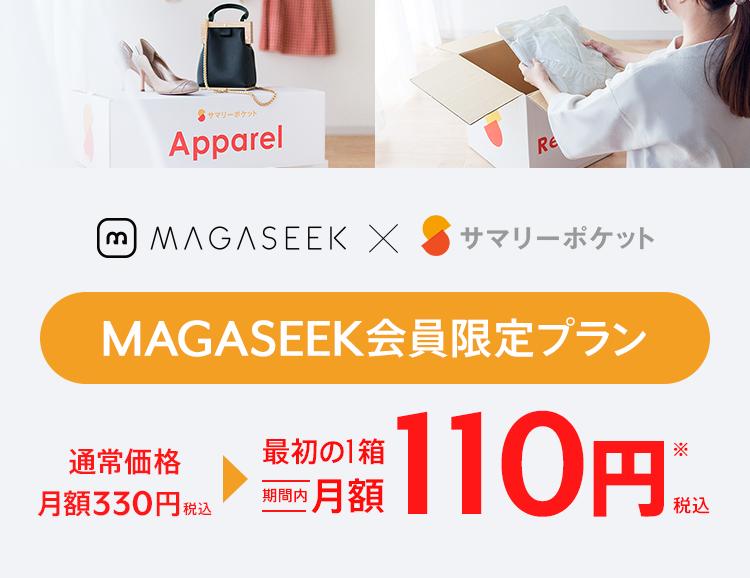1か月110円で始める快適クローゼット生活