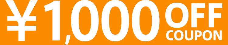 ¥1,000OFFCOUPON