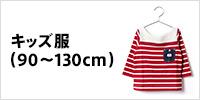 キッズ服(90〜130cm)