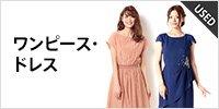 ワンピース・ドレス(古着)