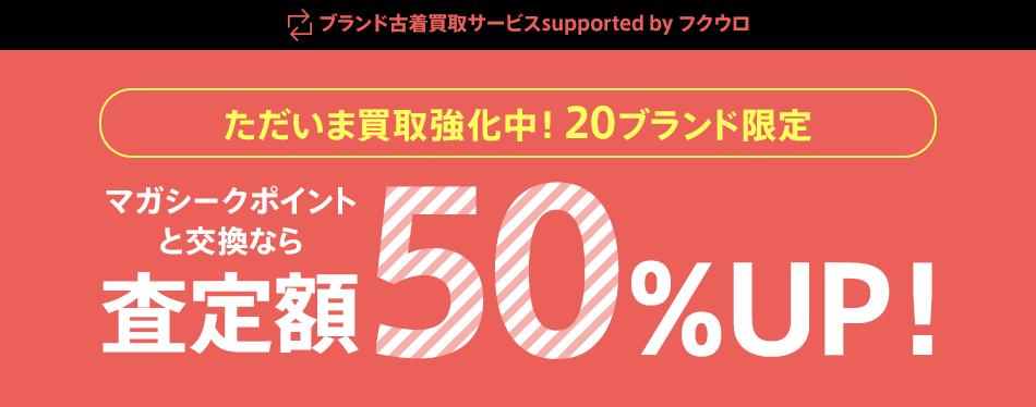 20ブランド限定!マガシークポイントと交換なら査定額50%UP!