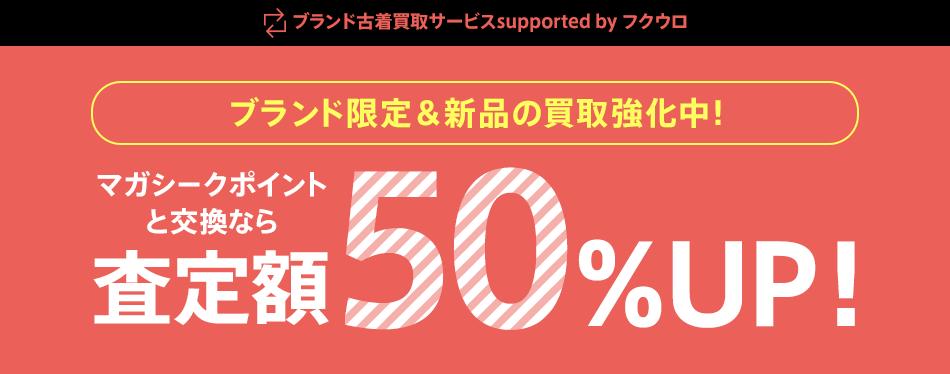 ブランド&新品限定!マガシークポイントと交換なら査定額50%UP!