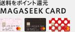入会金、年会費が無料のマガシークカードはたくさんの特典をご用意