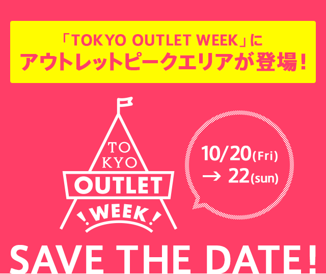 TOKYO OUTLET WEEKにアウトレットピークが登場!