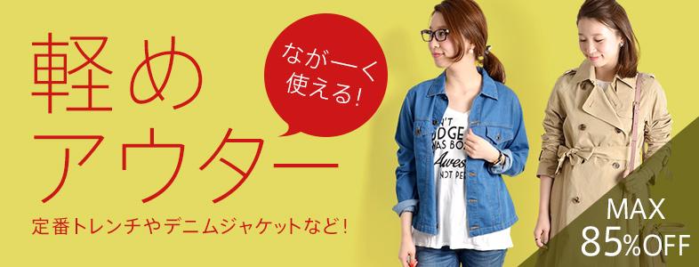 URBAN RESEARCH 1,000円からの均一セール開催!