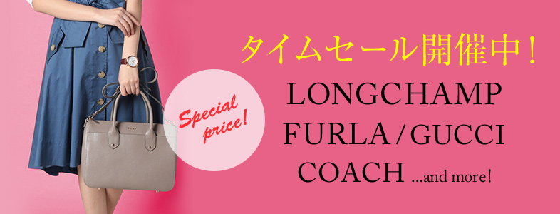 FURLA、COACH、GUCCI …and more タイムセール開催中!
