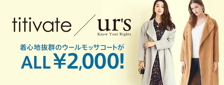 titivate/ur's フェイクモッサシリーズがALL2,000円!