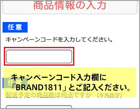 「無料宅配買取のWeb申し込み」ページ内「STEP2」のキャンペーンコード欄に必ず指定のキャンペーンワード「BRAND1809」をご記入ください。