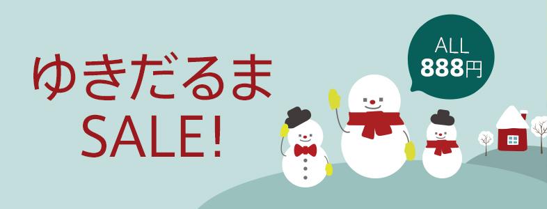 ゆきだるまセール 888円均一!