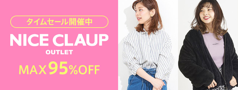 MAX91%OFF!NICE CLAUP OUTLET タイムセール開催中!