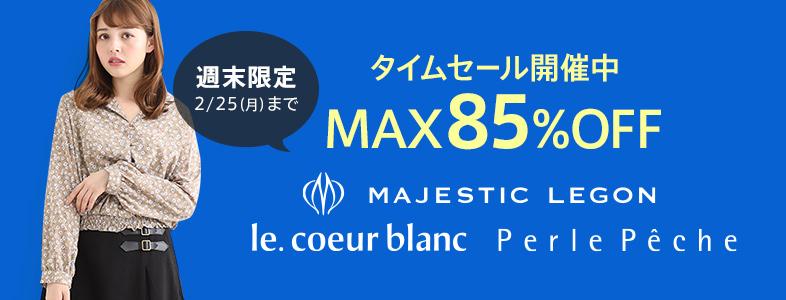 MAJESTIC LEGON/le.coeur blanc/Perle Peche タイムセール開催