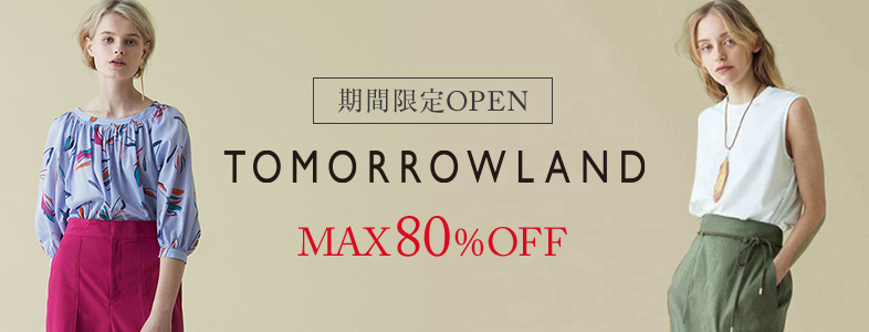 TOMORROWLAND 期間限定OPEN