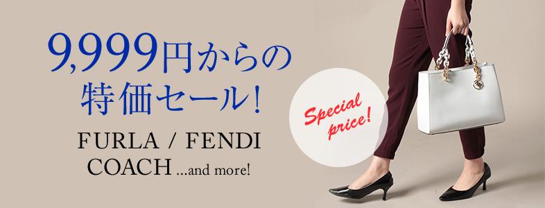 インポートアイテムが9,999円からの均一SALE!