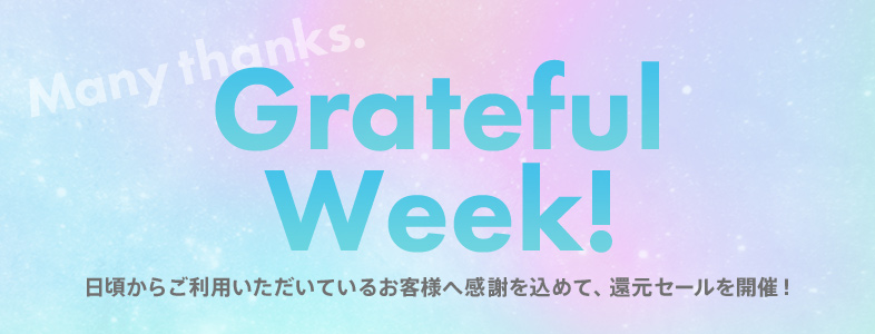 Grateful Week! 日頃の感謝を込めて、OUTLETPEAKの大感謝ウィーク!