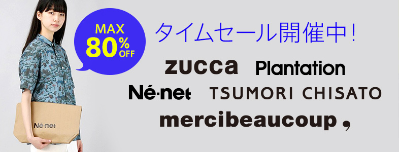 Ne-net、ZUCCa、mercibeaucoup, など冬物最終タイムセール開催中!