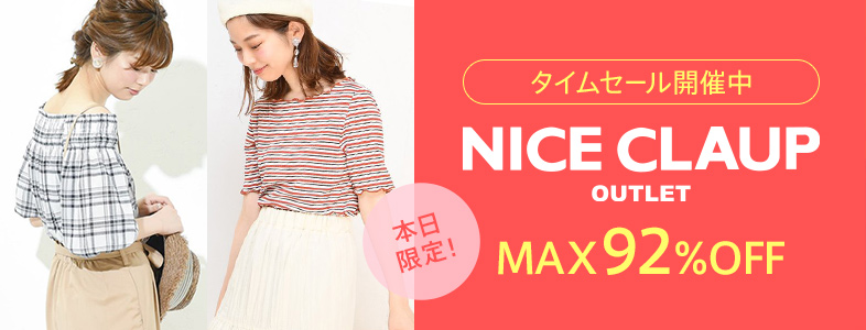 NICE CLAUP OUTLET MAX92%OFFタイムセール