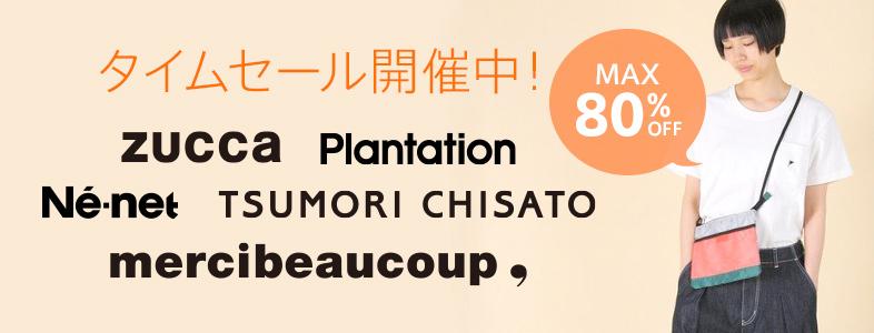 TSUMORI CHISATO、Ne-net、ZUCCa …and more!タイムセール開催中!