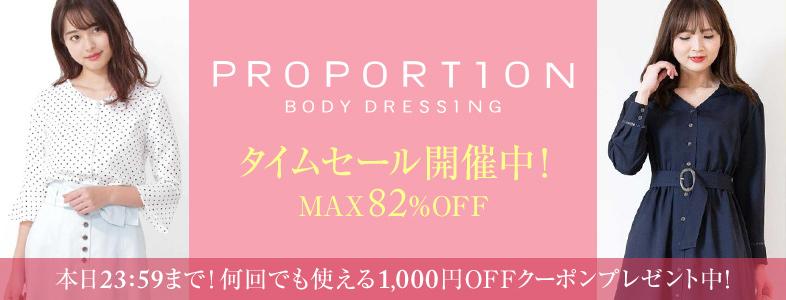 【1,000円OFFクーポン配布中!】PROPORTION BODY DRESSING タイムセール