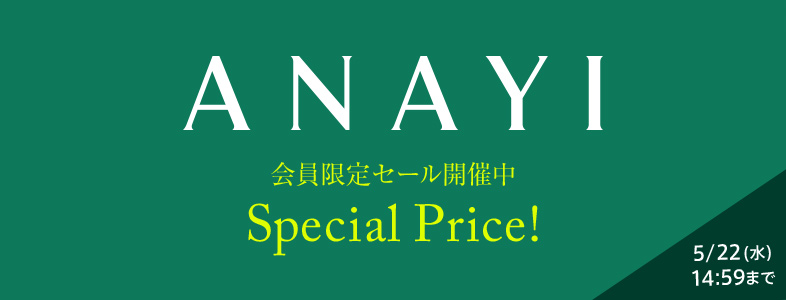 ANAYI 会員限定セール!
