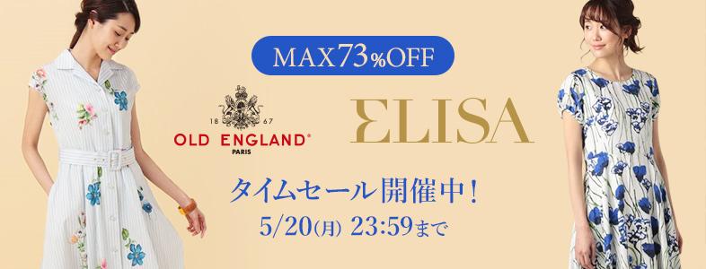 OLD ENGLAND、ELISA タイムセール開催中!