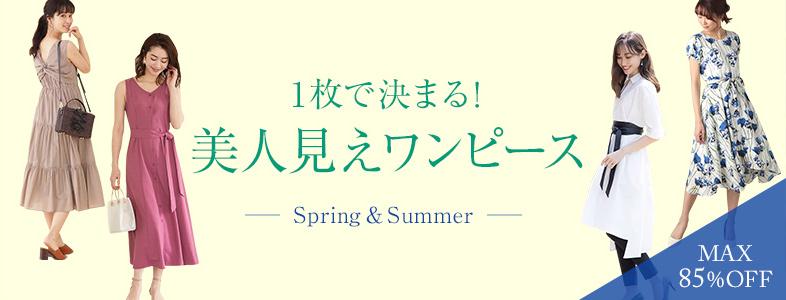 1枚で決まる!美人見えの春夏ワンピース