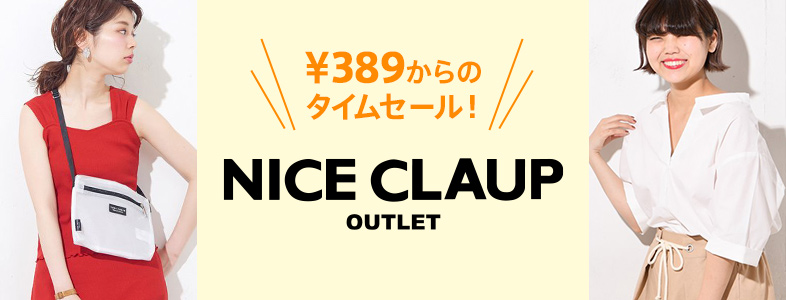 MAX90%OFF!NICE CLAUP OUTLET タイムセール開催中!