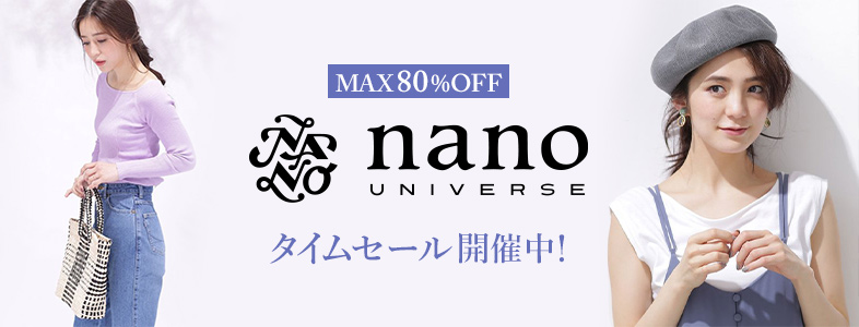 【WOMEN】nano・universe タイムセール開催中!
