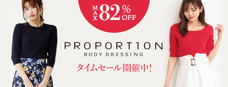 PROPORTION BODY DRESSING タイムセール