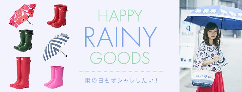 HAPPY RAINY GOODS 雨の日もオシャレしたい!