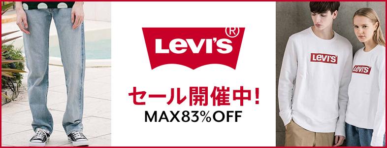 【MEN】Levi's MAX83%OFFセール開催中!