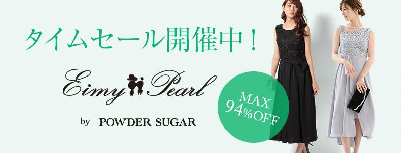 Eimy Pearl by POWDER SUGAR タイムセール開催中!