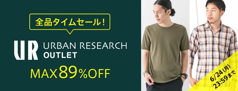 【MEN】URBAN RESEARCH 全品タイムセール