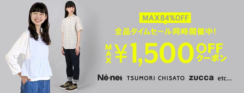 【最大1,500円OFFクーポン配布中!】Ne-net,TSUMORI CHISATO,ZUCCa…