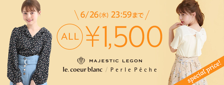 【ALL1,500円!】MAJESTIC LEGON、le.coeur blanc、Perle Pe