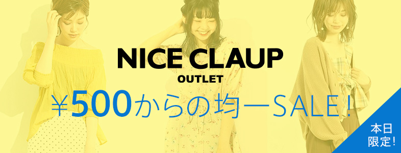 NICE CLAUP OUTLET 500円からの均一タイムセール開催中!